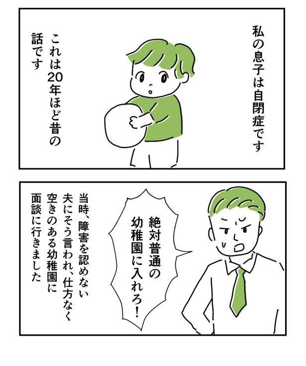 自閉症の息子/1