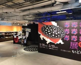 人気の展覧会がさらに毒性を増す!北海道札幌市で「毒毒毒毒毒毒毒毒毒展・痛(もうどく展2)」が開催中
