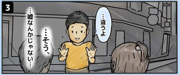 「クローゼット・レターズ」3