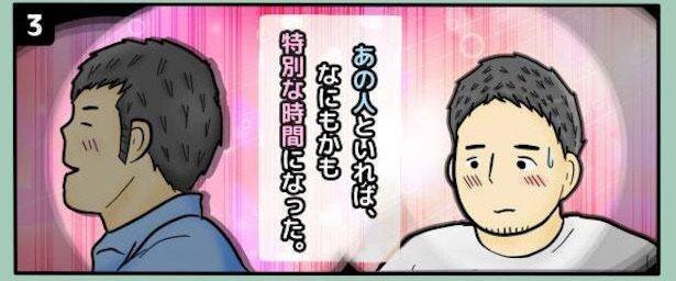 「最高の夏にしようね」3