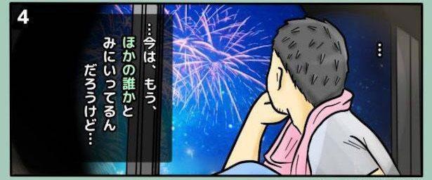 「最高の夏にしようね」4