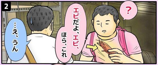 「台湾での俗語 -エビ-」2