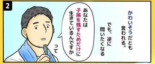 「是が非でも僕はタヌキ」2