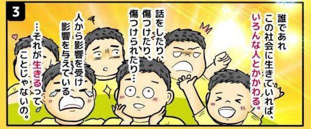 「是が非でも僕はタヌキ」3