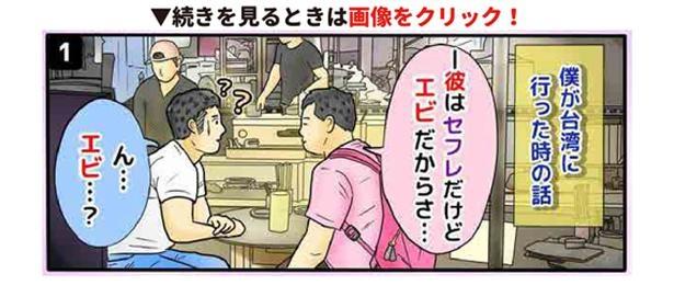「台湾での俗語 -エビ-」1