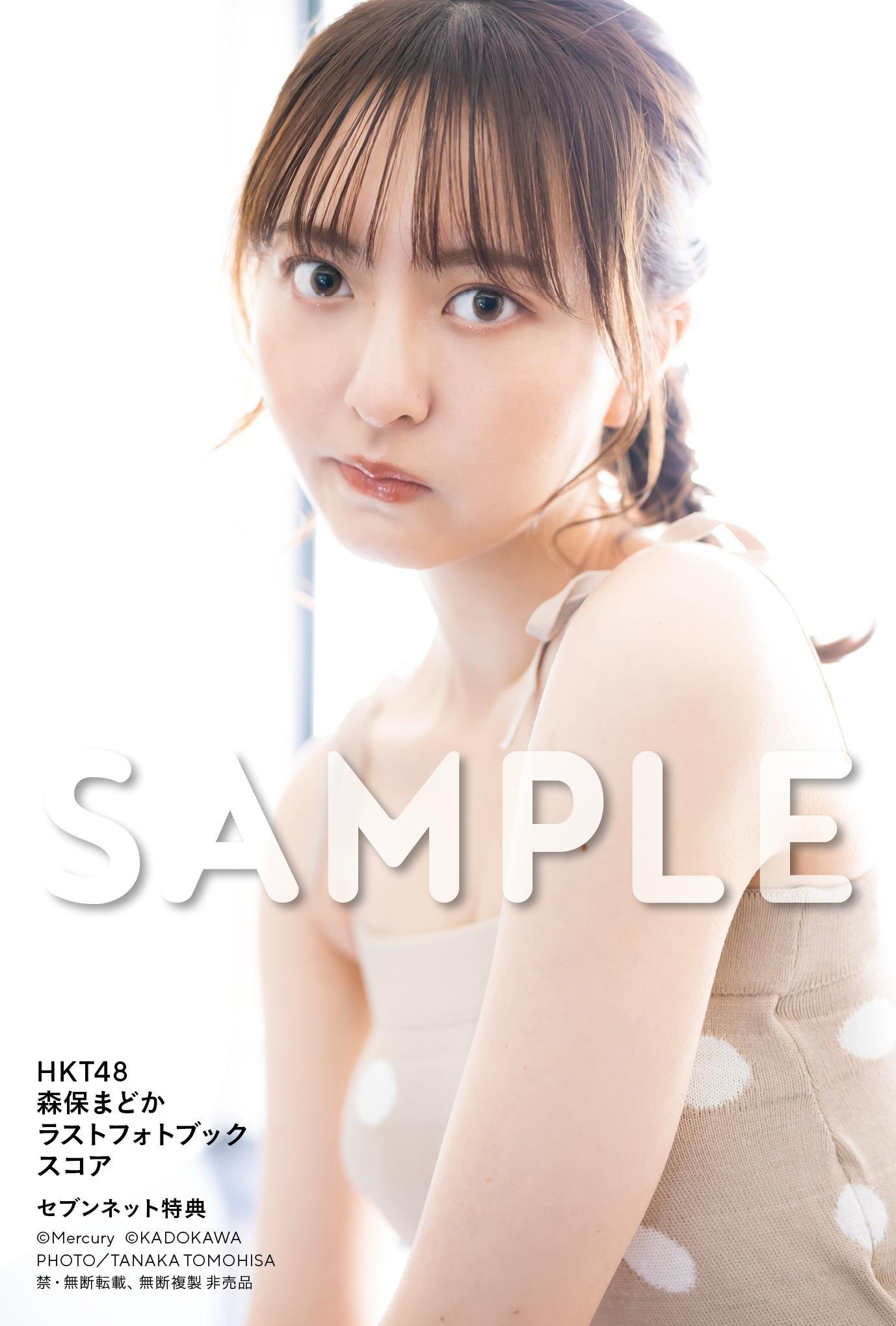 【セブンネット限定特典:ブロマイド1枚付き】『HKT48森保まどかラストフォトブック スコア』 (C)KADOKAWA  (C)Mercury   PHOTO/TANAKA TOMOHISA
