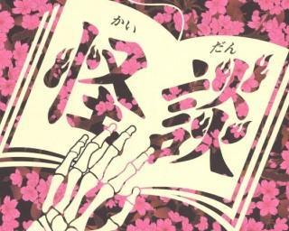明治の文豪が手がけた怪談を紹介、群馬県高崎市で「怪談-こわい話に花が咲く-」が開催中