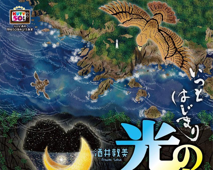 明るく優しさにあふれた幻想的な作品を堪能、高知県高知市で「酒井敦美 光の切り絵展~いつもはじまり~」開催