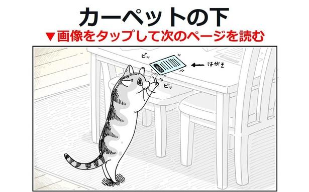 「カーペットの下」01