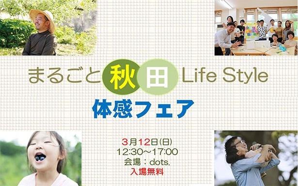 3月12日(日)に開催される、まるごと秋田・Life Style体感フェア