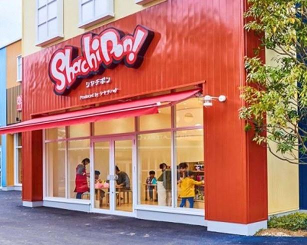 鮮やかな朱色が特徴の「ShachiPon!」の店舗