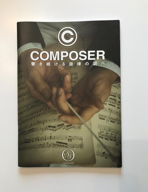 関西初演の第11回TEAM NACS全国公演「COMPOSER~響き続ける旋律の調べ」(作・演出 森崎博之)パンフレット