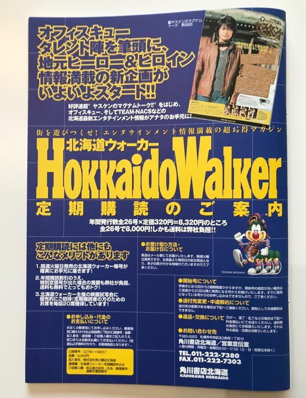 安田顕の連載も好評だった北海道ウォーカー。応援を続け広告も掲載