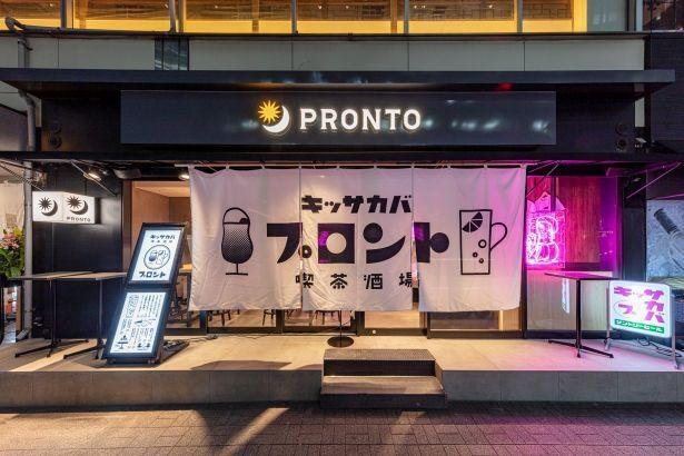 リブランディング1号店「PRONTO 銀座コリドー店」夜の外観