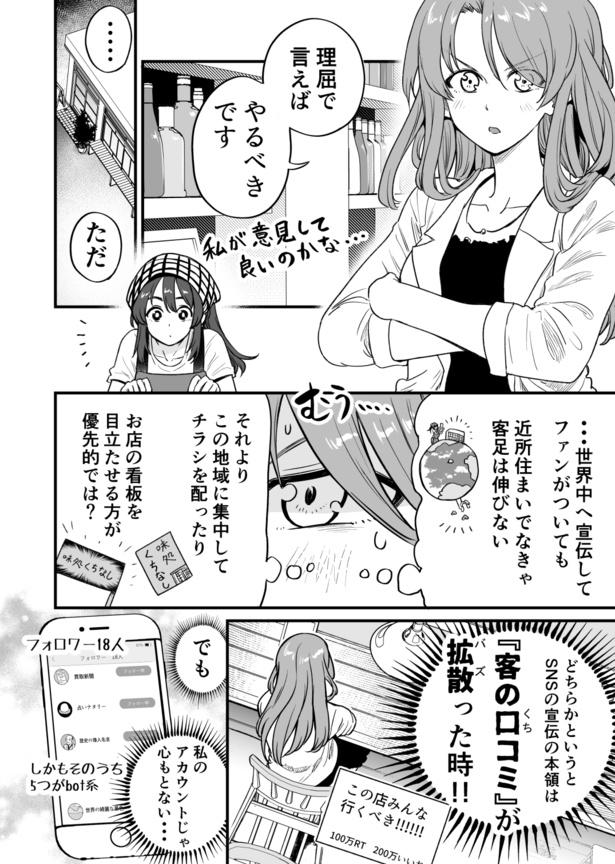 """『くちべた食堂』""""宣伝""""(2/4)"""
