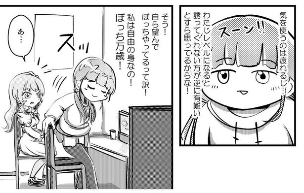「コミュ症どうしがエンカウントするとこうなる」(6/28)