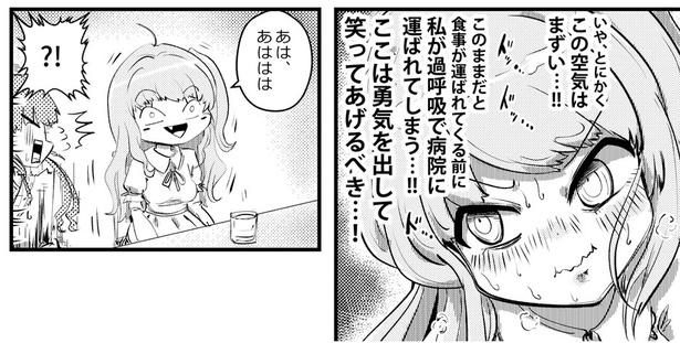 「コミュ症どうしがエンカウントするとこうなる」(13/28)