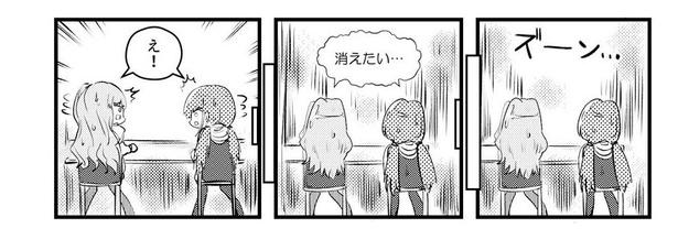 「コミュ症どうしがエンカウントするとこうなる」(18/28)