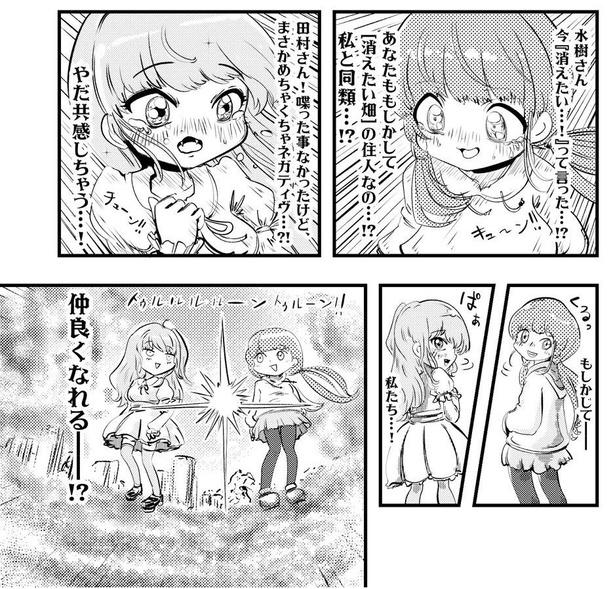 「コミュ症どうしがエンカウントするとこうなる」(20/28)