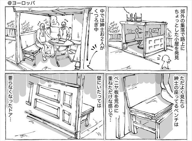 海外紳士2人の濃すぎた小屋と野望成就。 (1/2)