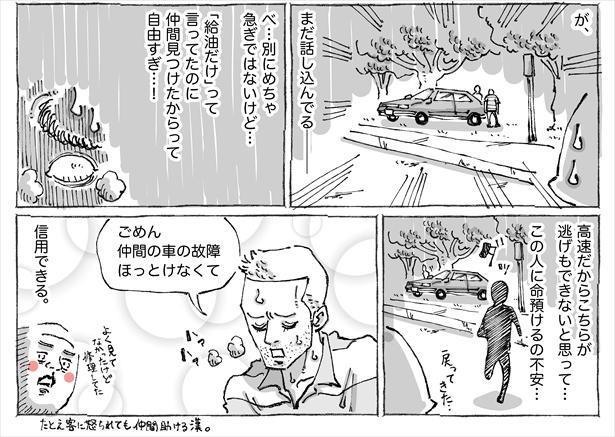 海外の無口なタクシー紳士の本性と信用問題。(2/2)