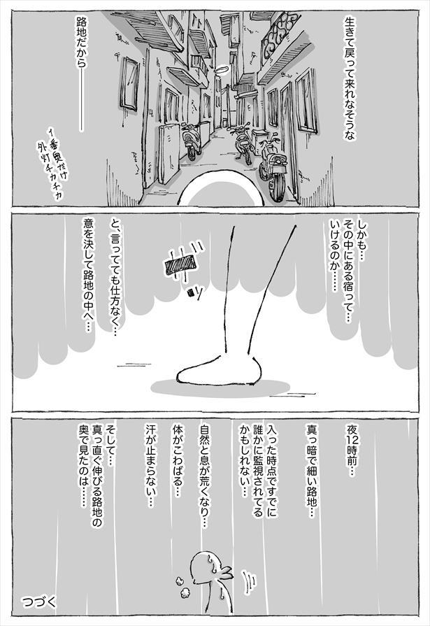 【8】海外で世界遺産・空中宮殿を目指す旅が出会いありすぎる。(2/2)