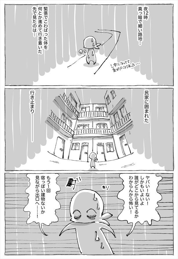 【9】海外で世界遺産・空中宮殿を目指す旅が出会いありすぎる。 (1/2)