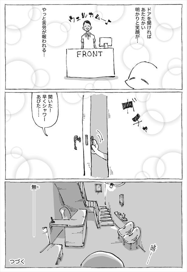 【13】海外で世界遺産・空中宮殿を目指す旅が出会いありすぎる。(2/2)