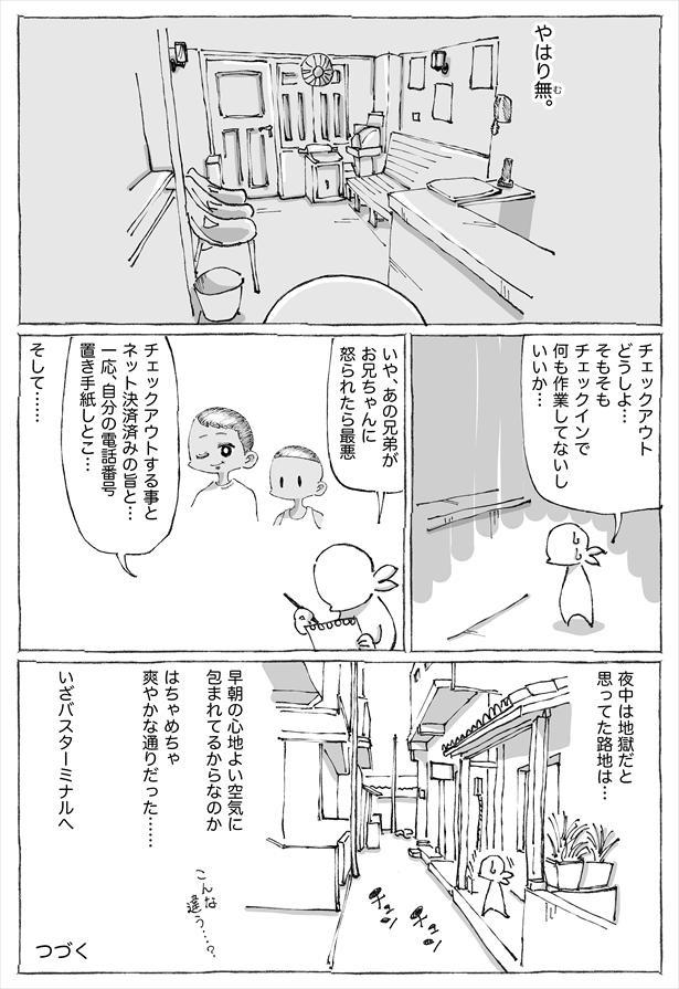 【18】海外で世界遺産・空中宮殿を目指す旅が出会いありすぎる。(2/2)