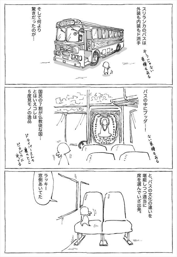 【1】海外で世界遺産・空中宮殿を目指す旅が出会いありすぎる。 (2/3)