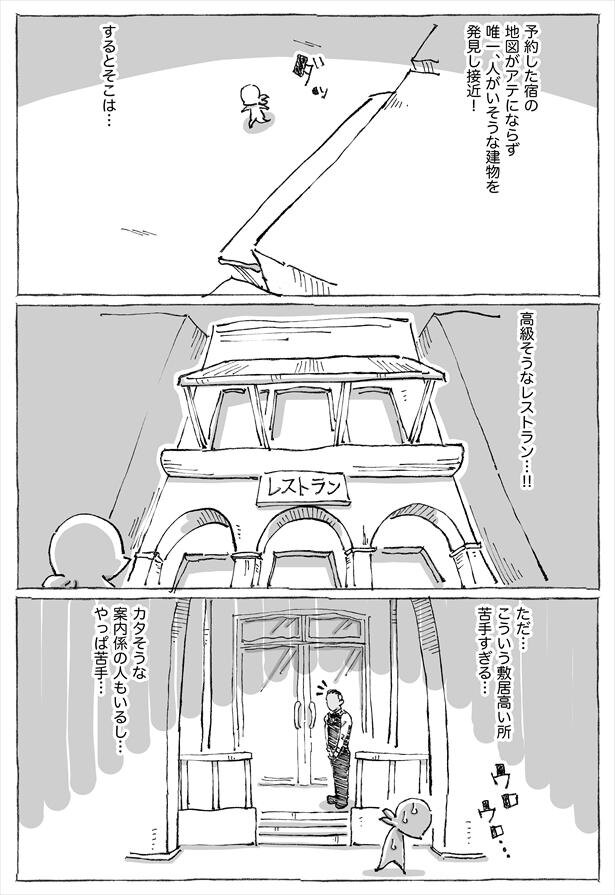 【6】海外で世界遺産・空中宮殿を目指す旅が出会いありすぎる。 (1/2)