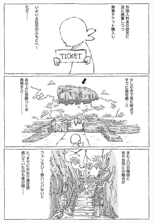 【22】海外で世界遺産・空中宮殿を目指す旅が出会いありすぎる。(1/2)