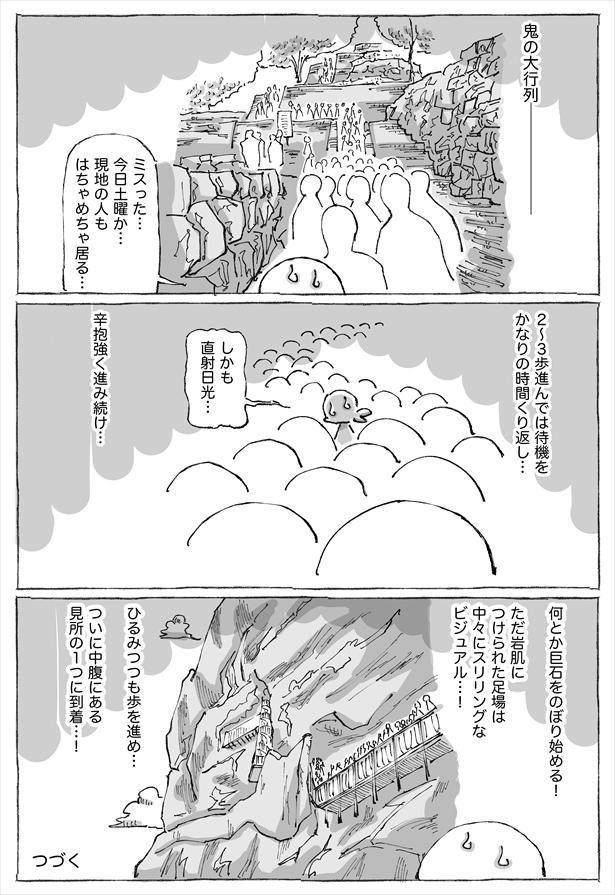 【22】海外で世界遺産・空中宮殿を目指す旅が出会いありすぎる。 (2/2)