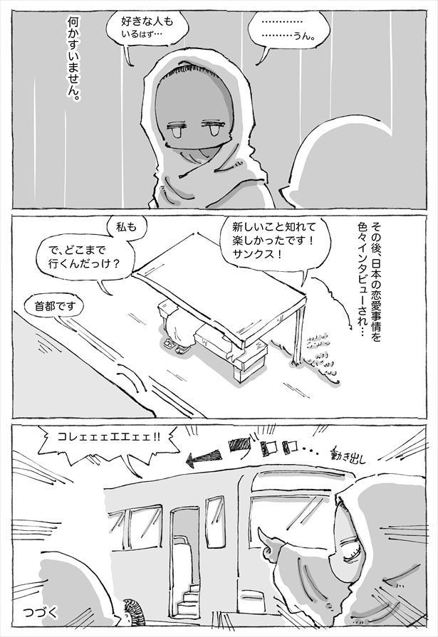 【31】海外で世界遺産・空中宮殿を目指す旅が出会いありすぎる。 (2/2)
