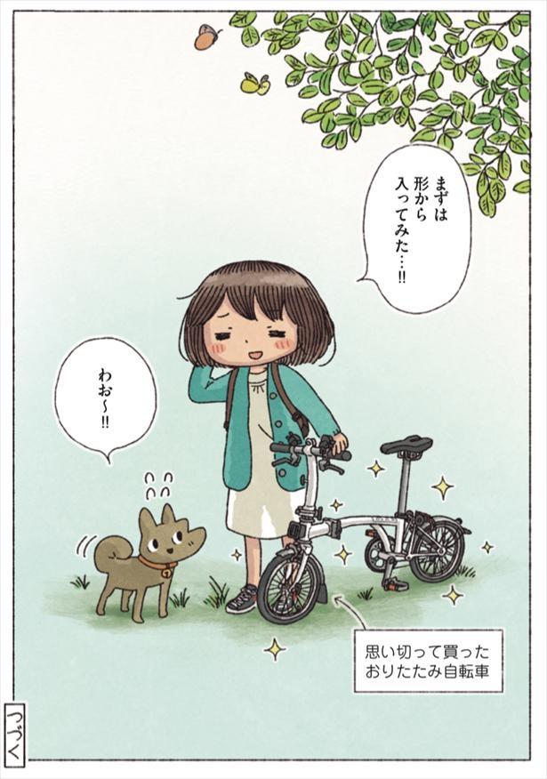 星井さえこ「おりたたみ自転車はじめました」