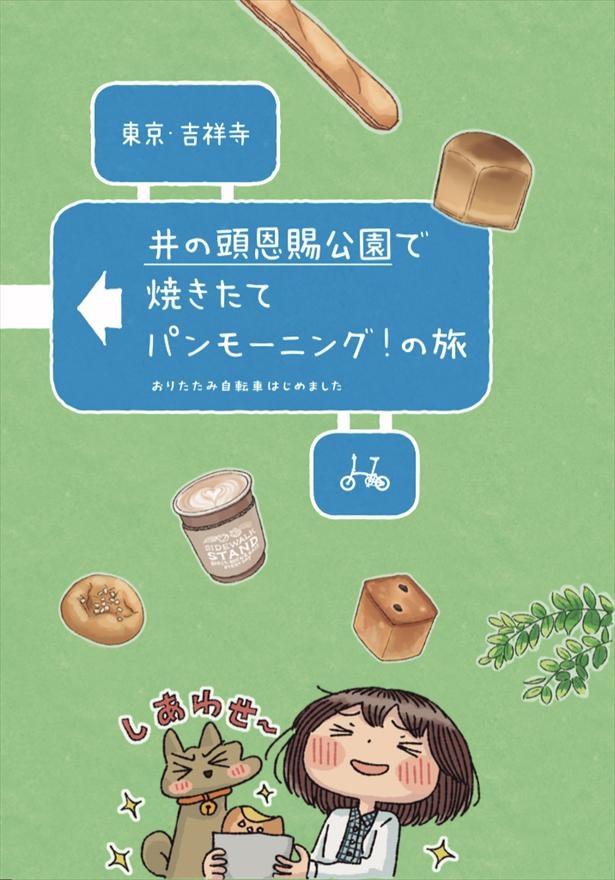 井の頭恩賜公園で焼きたてパンモーニング!の旅(1//11)