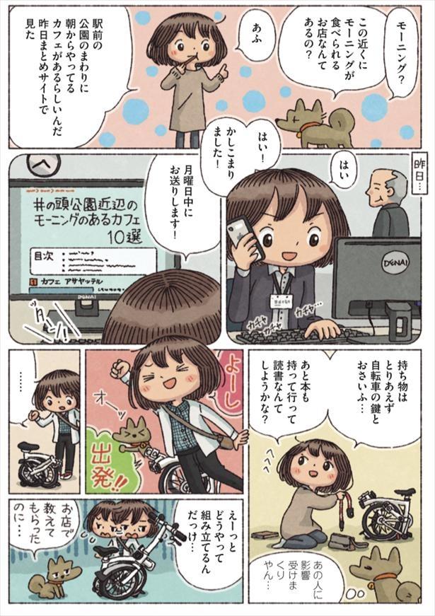 井の頭恩賜公園で焼きたてパンモーニング!の旅(3/11)