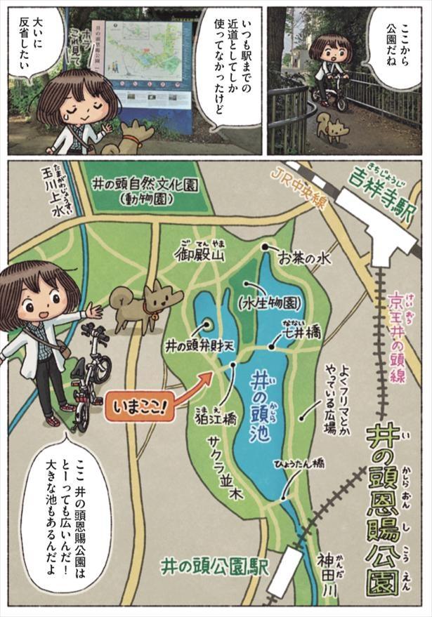 井の頭恩賜公園で焼きたてパンモーニング!の旅(5/11)