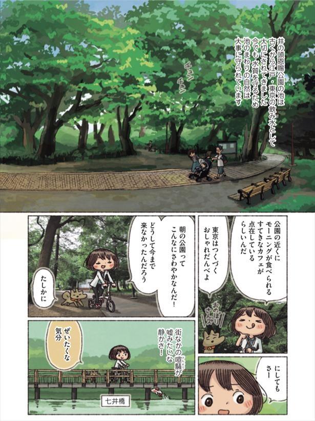 井の頭恩賜公園で焼きたてパンモーニング!の旅(6/11)