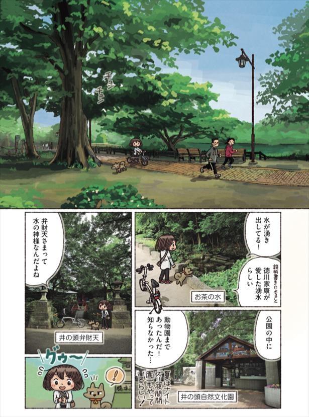 井の頭恩賜公園で焼きたてパンモーニング!の旅(7/11)