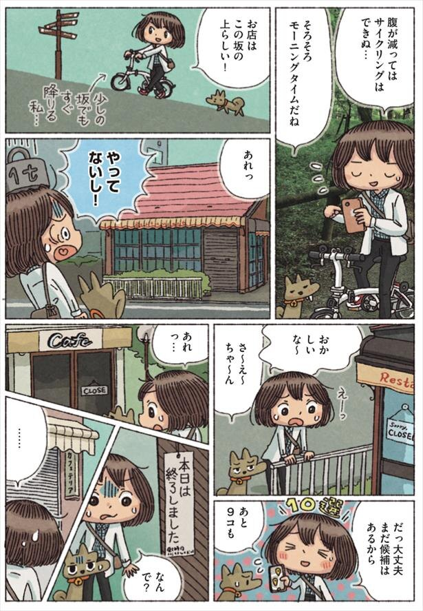 井の頭恩賜公園で焼きたてパンモーニング!の旅(8/11)