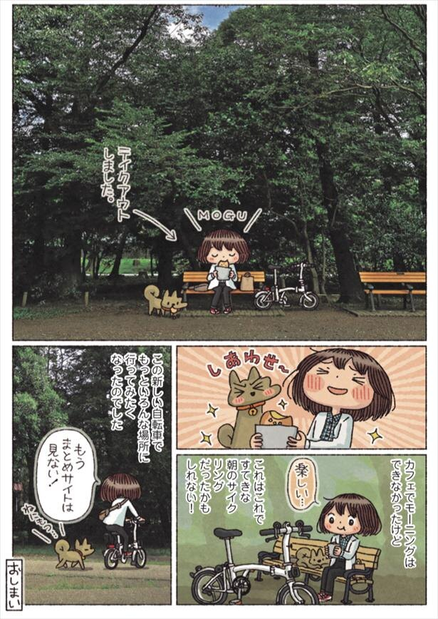 井の頭恩賜公園で焼きたてパンモーニング!の旅(11/11)