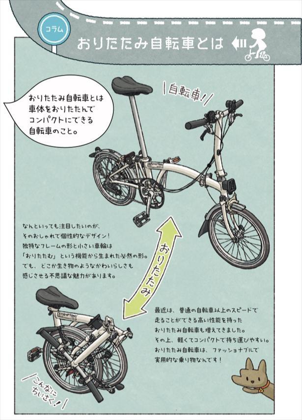 おりたたみ自転車にまつわる解説コラムも充実