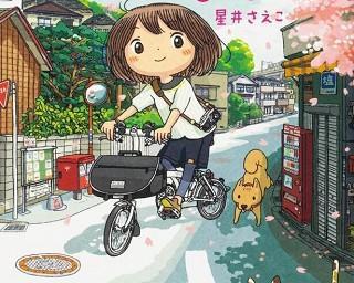 【漫画】読んだら自転車に乗りたくなること間違いなし!コミックエッセイ「おりたたみ自転車はじめました」が話題