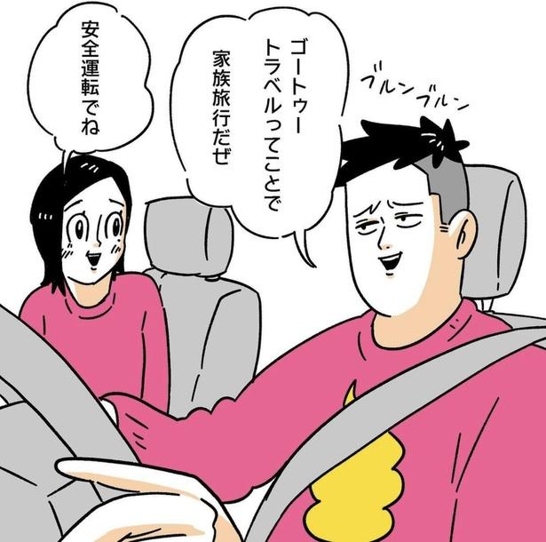 家族旅行なのに…(2/5)