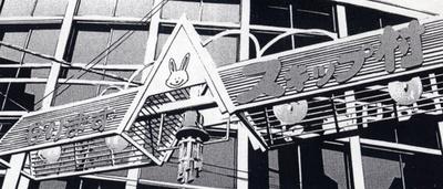 「なりますスキップ村商店街」のアーチは、瀬尾公治作品の「涼風」や「君のいる町」でもおなじみ