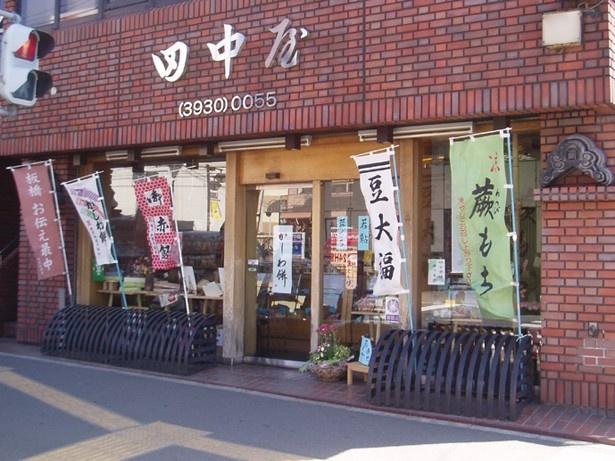 街の歴史と共にある「田中屋本店」。4月中旬までは、桜もち150円を販売