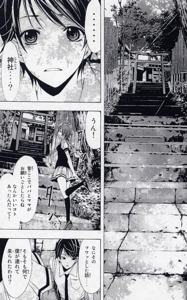 「出世稲荷神社」に訪れた風夏が、パパとママと語るのは、「涼風」の主人公、秋月大和(やまと)と涼風(すずか)