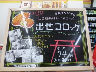 「ニューヤマザキ デイリーストア 練馬旭町店」の出世コロッケ(肉じゃがコロッケ)は、瀬尾公治さんの「涼風」に登場