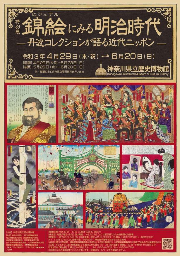 神奈川県立歴史博物館で「錦絵にみる明治時代」開催